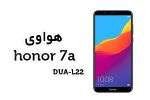 honor 7a dua l22