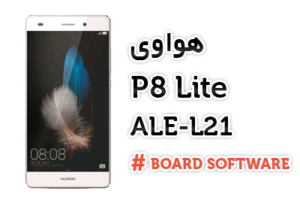 فایل board software هواویALE-L21