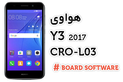 فایل board software هواوی cro-l03