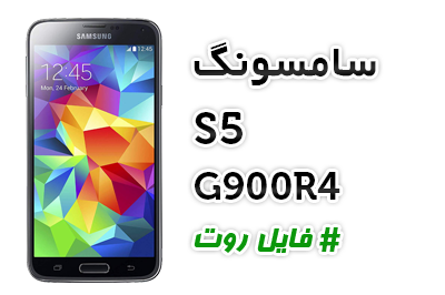 samsung-s5-g900r4-root-file