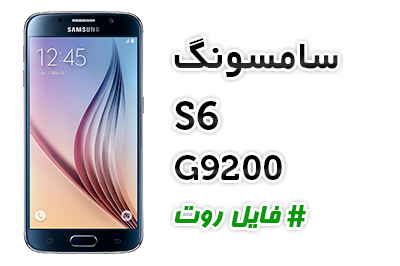 samsung-s6-g9200-root-file