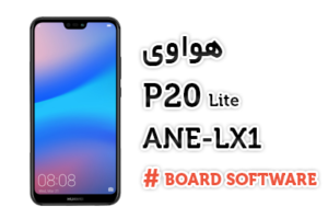 فایل board software هواوی ANE-LX1