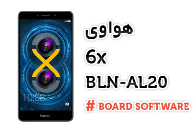 فایل board software هواوی BLN-AL20