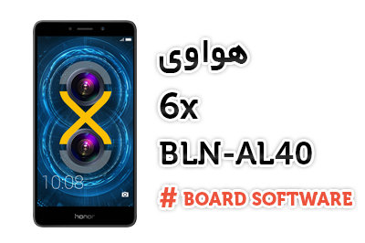 فایل board software هواوی BLN-AL40