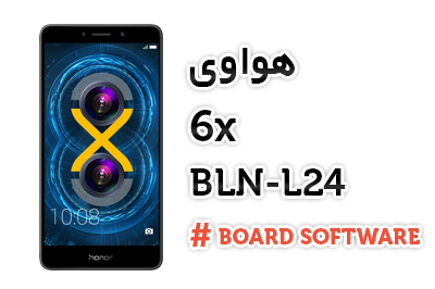 فایل board software هواوی BLN-L24
