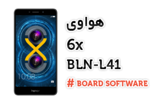 فایل board software هواوی BLN-L41